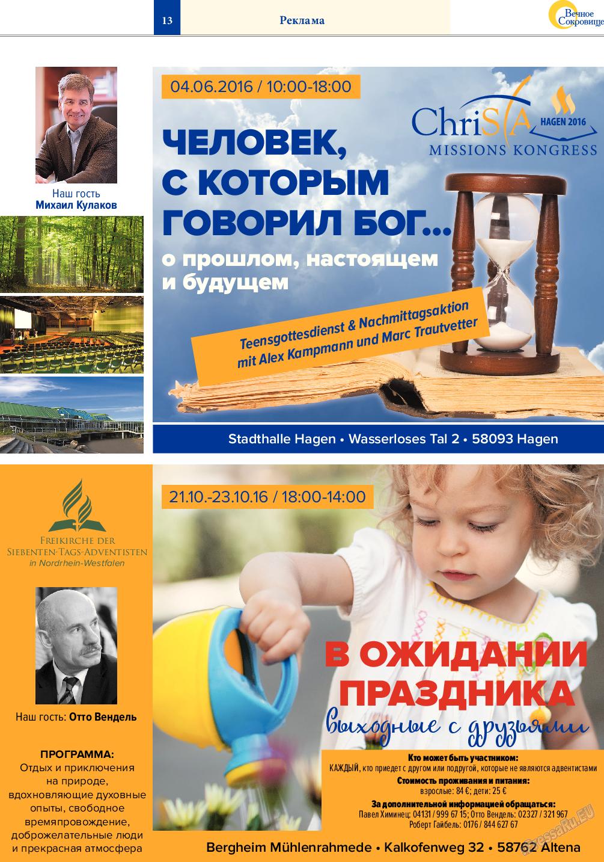 Вечное сокровище (газета). 2016 год, номер 1, стр. 13