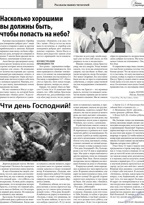 Вечное сокровище (газета). 2016 год, номер 1, стр. 17