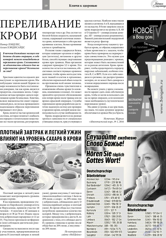 Вечное сокровище (газета). 2016 год, номер 1, стр. 19