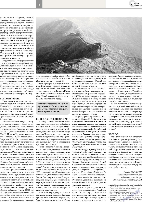 Вечное сокровище (газета). 2016 год, номер 1, стр. 3