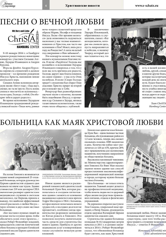 Вечное сокровище (газета). 2016 год, номер 1, стр. 4