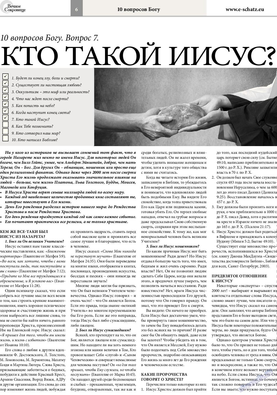 Вечное сокровище (газета). 2016 год, номер 1, стр. 6