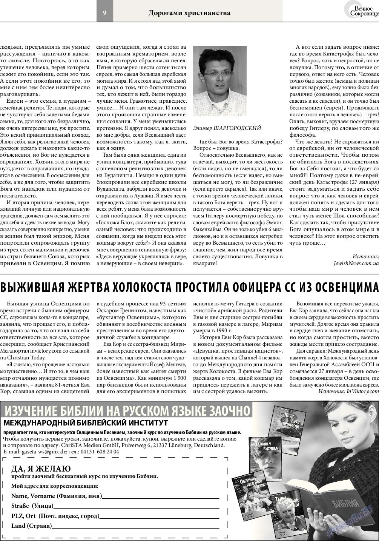 Вечное сокровище (газета). 2016 год, номер 1, стр. 9