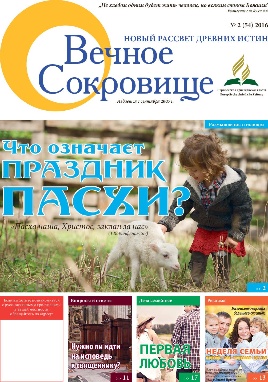Вечное сокровище (газета). 2016 год, номер 2, стр. 1
