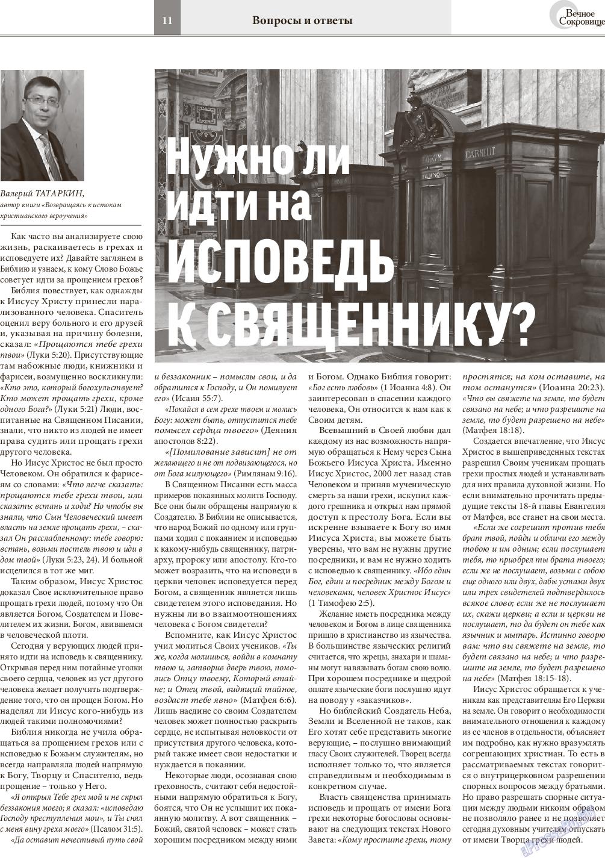 Вечное сокровище (газета). 2016 год, номер 2, стр. 11