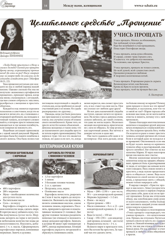 Вечное сокровище (газета). 2016 год, номер 2, стр. 14