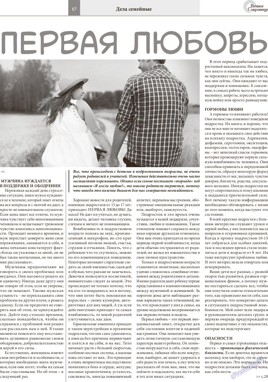 Вечное сокровище (газета). 2016 год, номер 2, стр. 17
