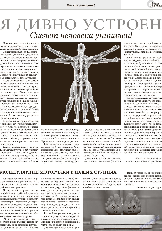 Вечное сокровище (газета). 2016 год, номер 2, стр. 5
