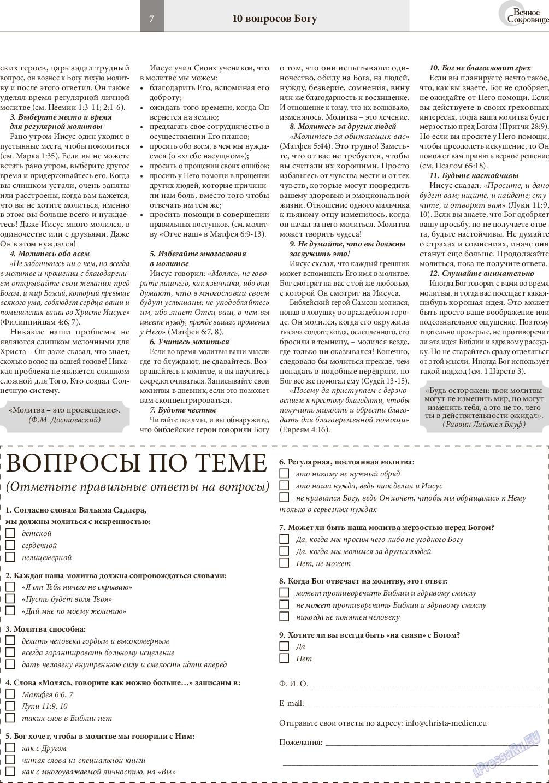 Вечное сокровище (газета). 2016 год, номер 2, стр. 7