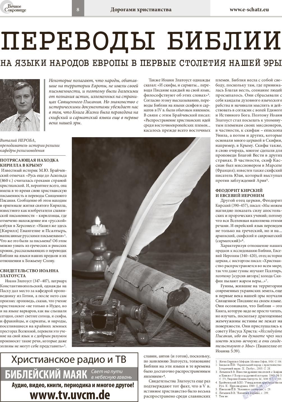 Вечное сокровище (газета). 2016 год, номер 2, стр. 8