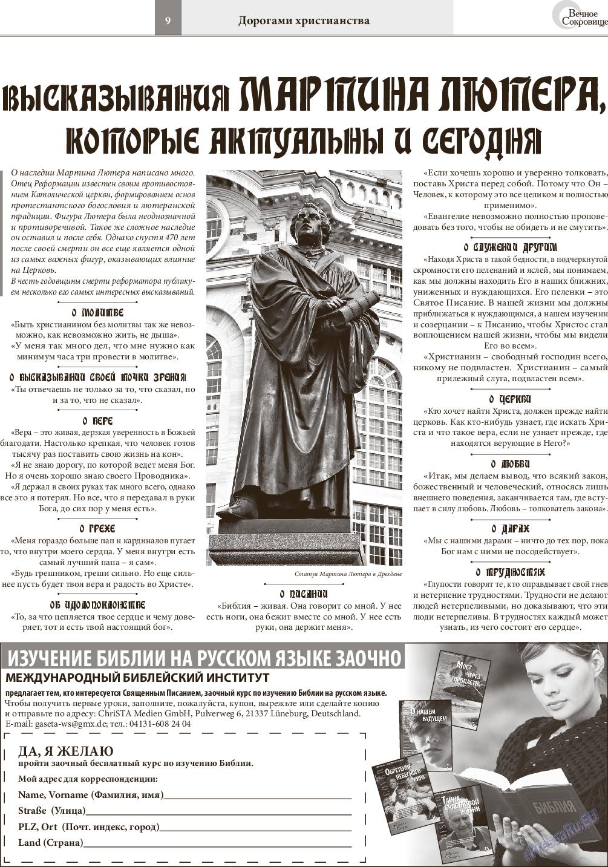 Вечное сокровище (газета). 2016 год, номер 2, стр. 9