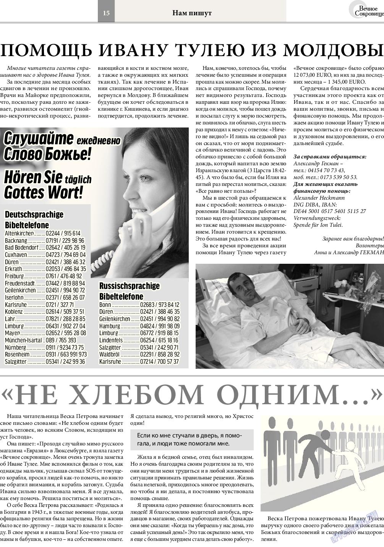 Вечное сокровище (газета). 2016 год, номер 3, стр. 15