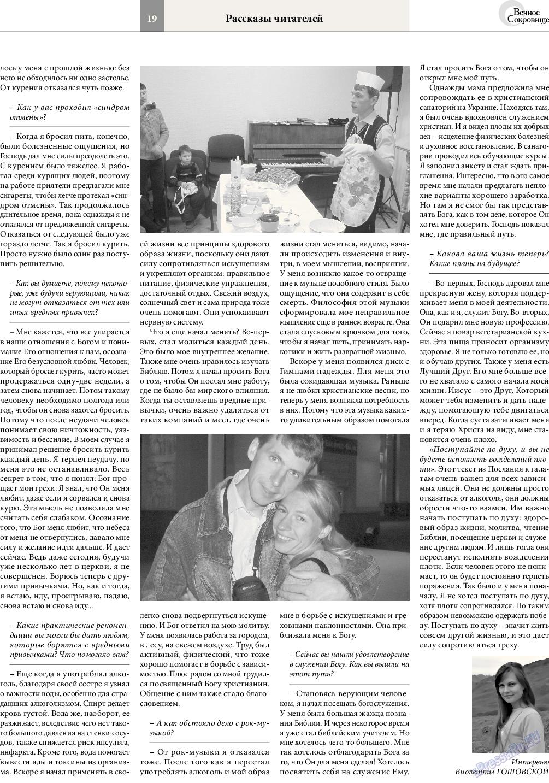 Вечное сокровище (газета). 2016 год, номер 3, стр. 19