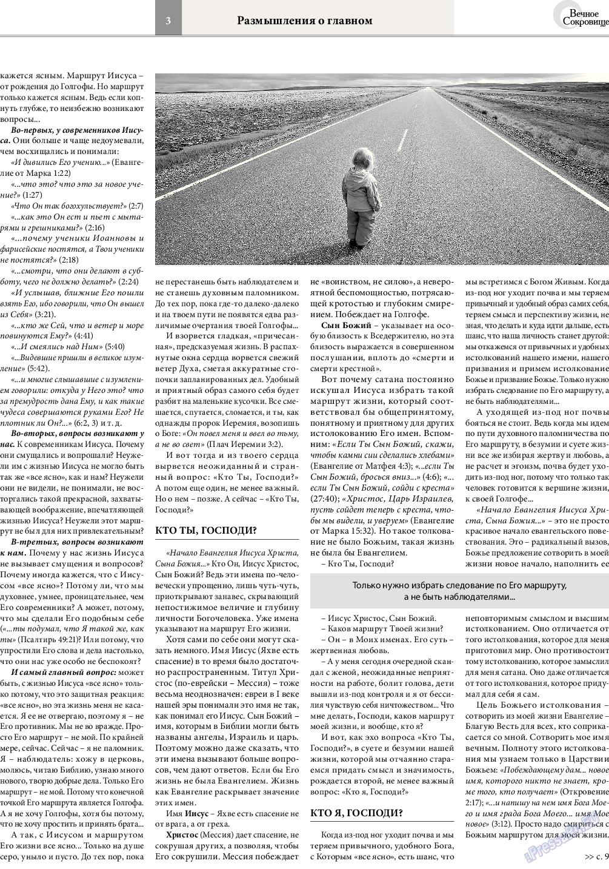 Вечное сокровище (газета). 2016 год, номер 3, стр. 3