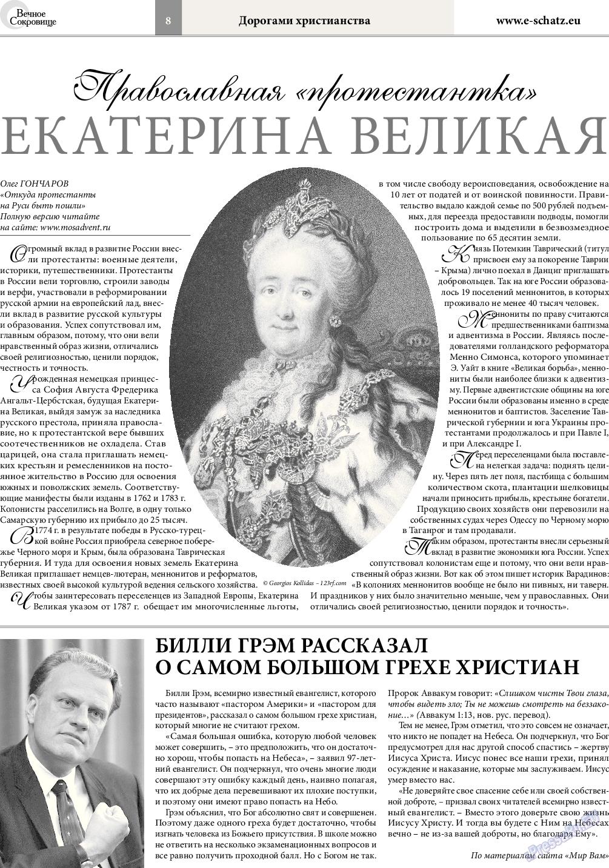 Вечное сокровище (газета). 2016 год, номер 3, стр. 8