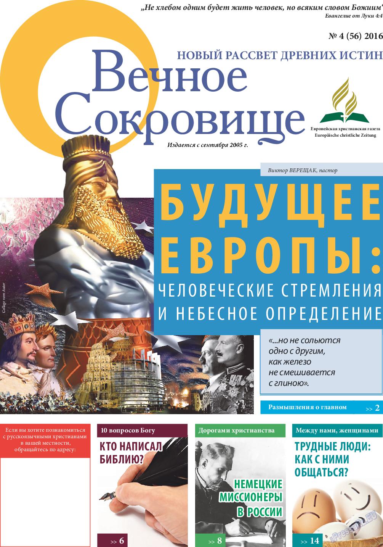 Вечное сокровище (газета). 2016 год, номер 4, стр. 1