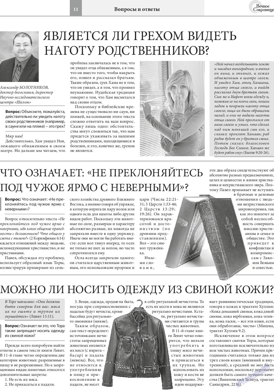 Вечное сокровище (газета). 2016 год, номер 4, стр. 11