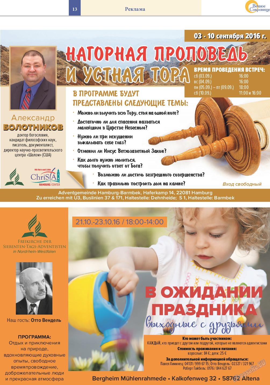 Вечное сокровище (газета). 2016 год, номер 4, стр. 13