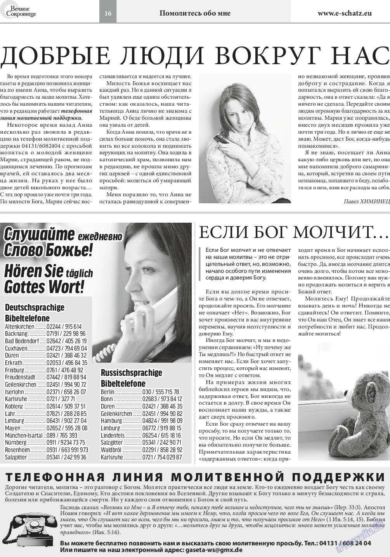 Вечное сокровище (газета). 2016 год, номер 4, стр. 16