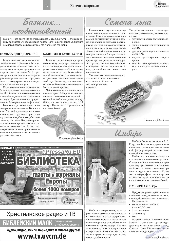Вечное сокровище (газета). 2016 год, номер 4, стр. 19