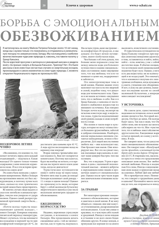 Вечное сокровище (газета). 2016 год, номер 4, стр. 20