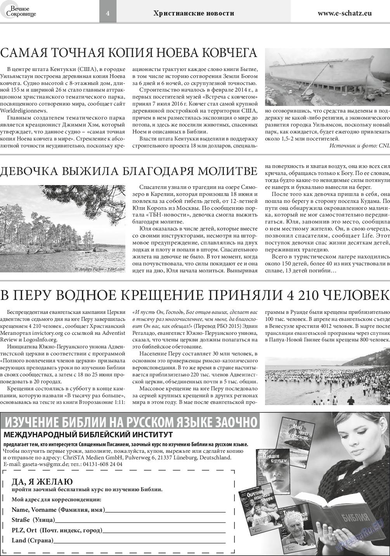 Вечное сокровище (газета). 2016 год, номер 4, стр. 4