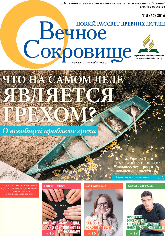 Вечное сокровище (газета). 2016 год, номер 5, стр. 1