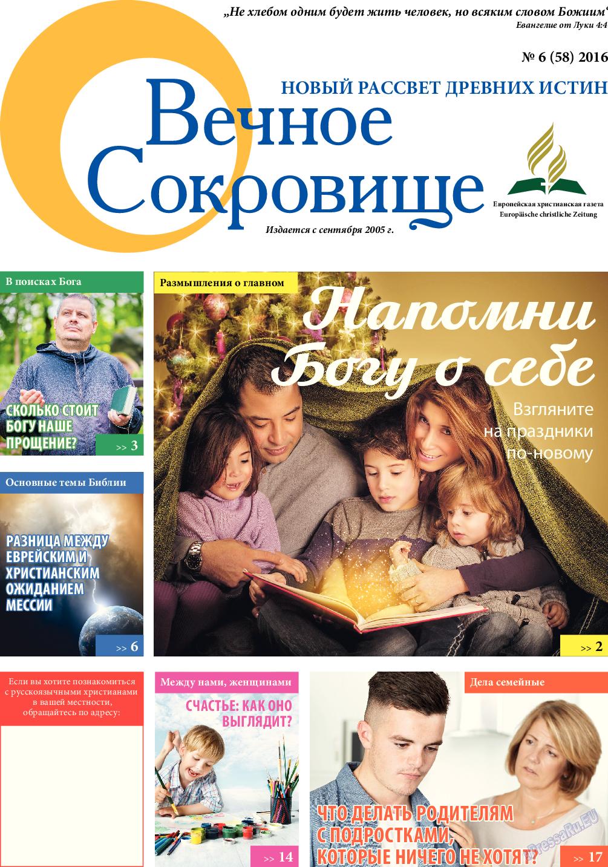 Вечное сокровище (газета). 2016 год, номер 6, стр. 1