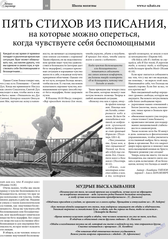 Вечное сокровище (газета). 2016 год, номер 6, стр. 10