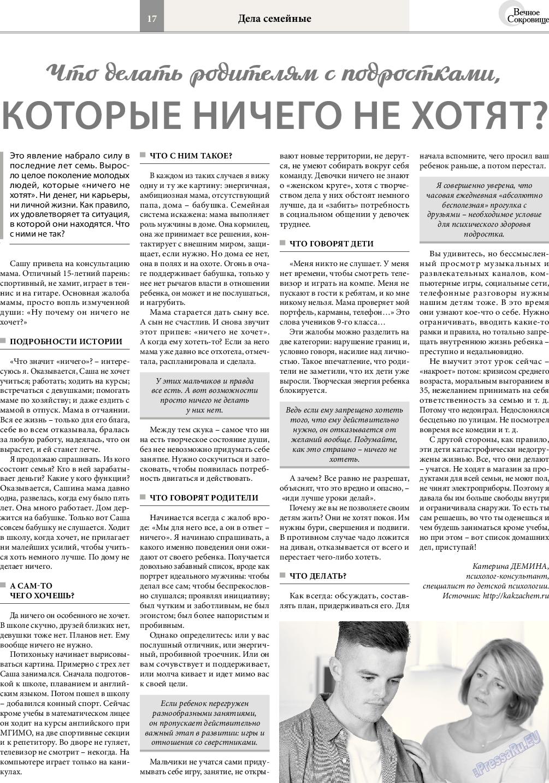 Вечное сокровище (газета). 2016 год, номер 6, стр. 17