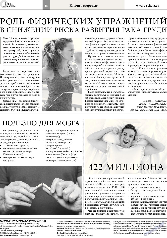 Вечное сокровище (газета). 2016 год, номер 6, стр. 18