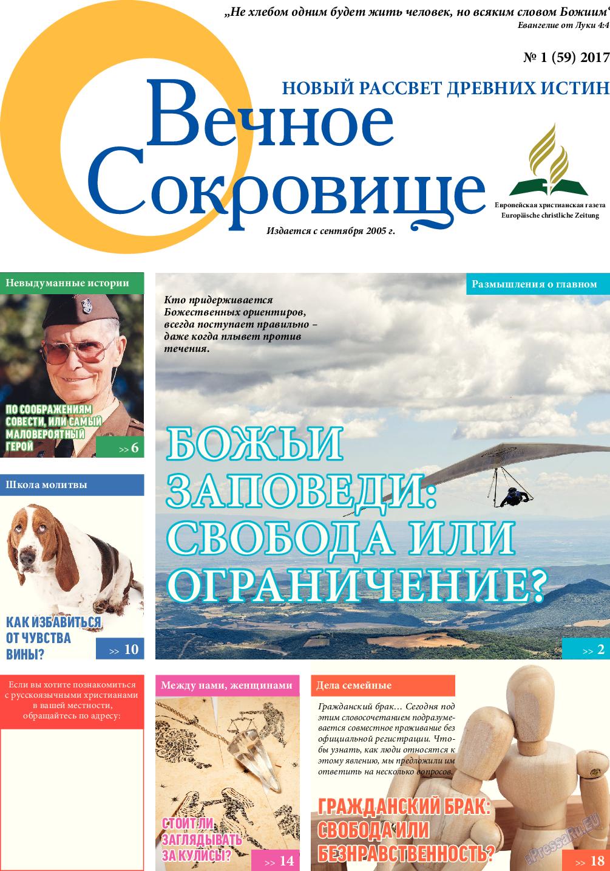 Вечное сокровище (газета). 2017 год, номер 1, стр. 1