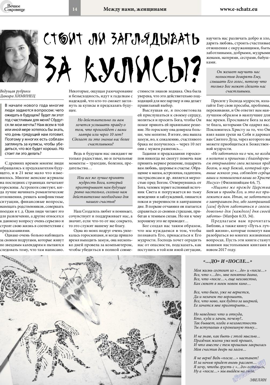 Вечное сокровище (газета). 2017 год, номер 1, стр. 14