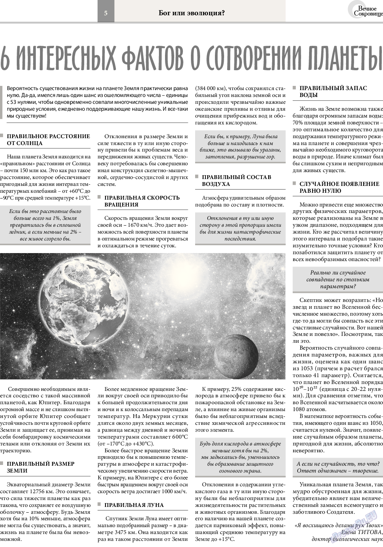 Вечное сокровище (газета). 2017 год, номер 1, стр. 5