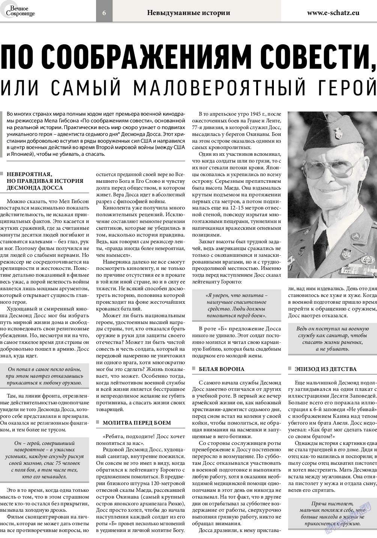 Вечное сокровище (газета). 2017 год, номер 1, стр. 6