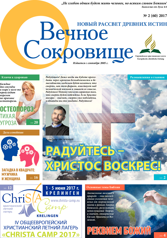 Вечное сокровище (газета). 2017 год, номер 2, стр. 1