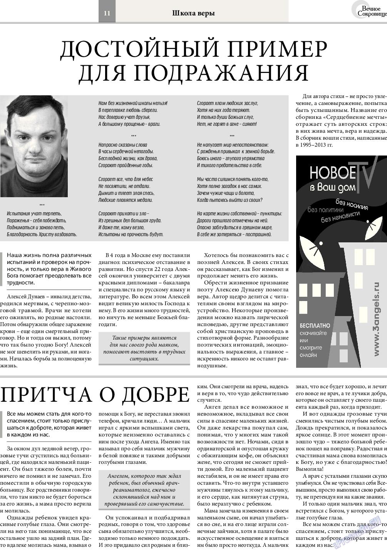 Вечное сокровище (газета). 2017 год, номер 2, стр. 11