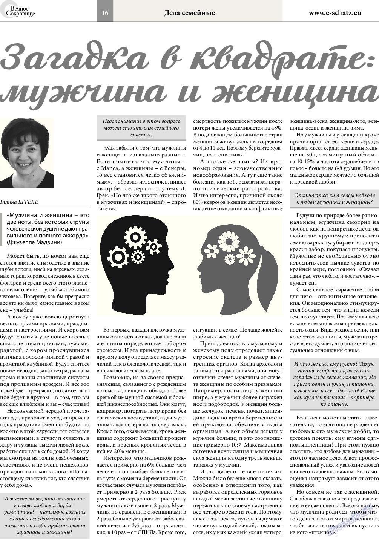 Вечное сокровище (газета). 2017 год, номер 2, стр. 16