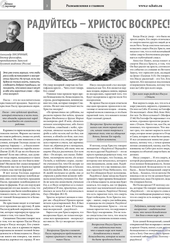 Вечное сокровище (газета). 2017 год, номер 2, стр. 2