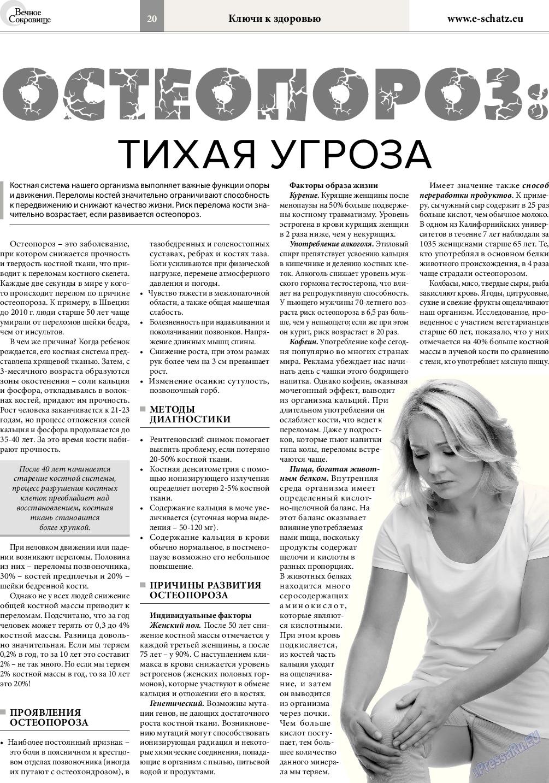 Вечное сокровище (газета). 2017 год, номер 2, стр. 20