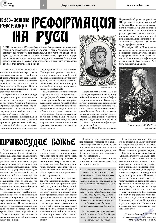 Вечное сокровище (газета). 2017 год, номер 2, стр. 8