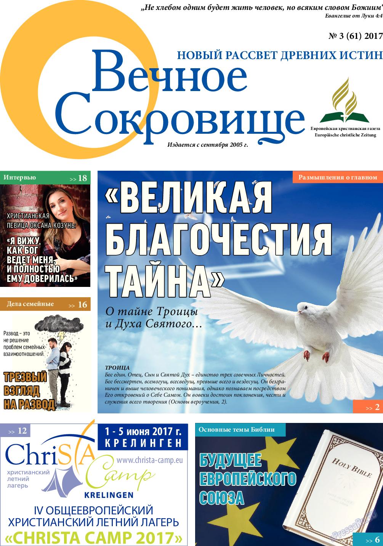 Вечное сокровище (газета). 2017 год, номер 3, стр. 1