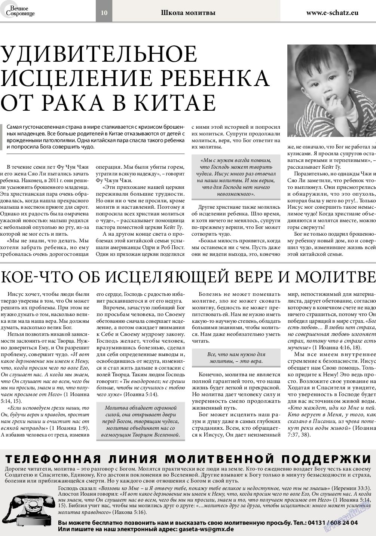 Вечное сокровище (газета). 2017 год, номер 3, стр. 10