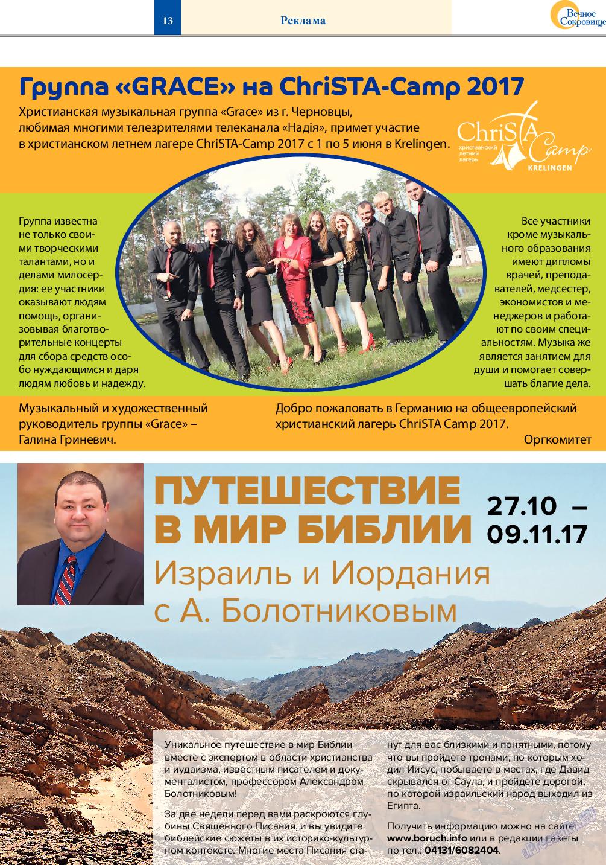 Вечное сокровище (газета). 2017 год, номер 3, стр. 13