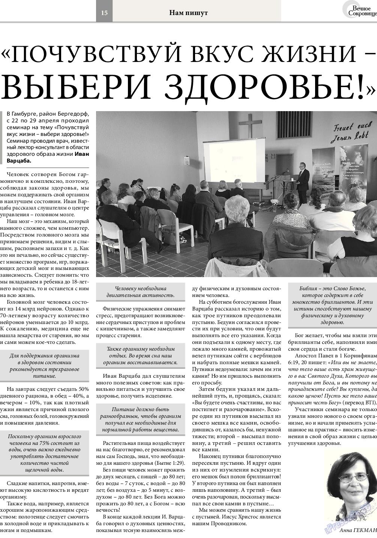 Вечное сокровище (газета). 2017 год, номер 3, стр. 15