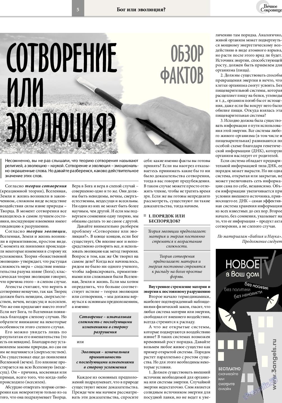 Вечное сокровище (газета). 2017 год, номер 3, стр. 5
