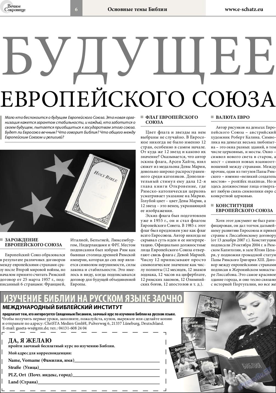 Вечное сокровище (газета). 2017 год, номер 3, стр. 6