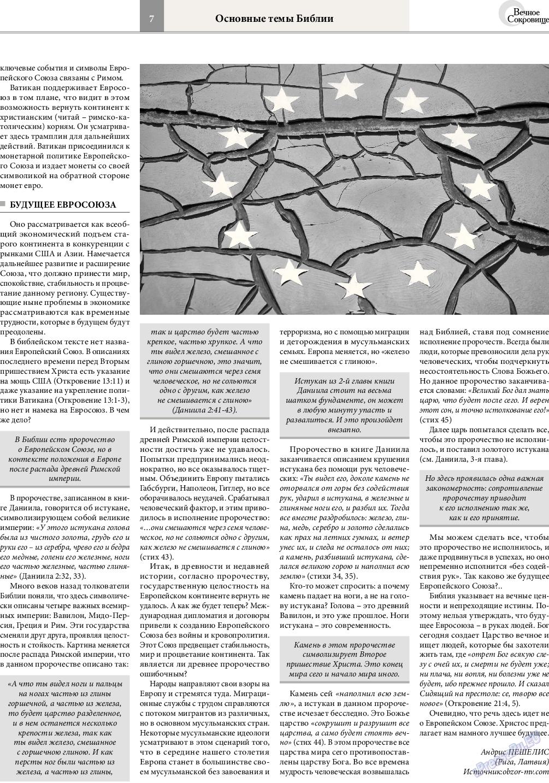 Вечное сокровище (газета). 2017 год, номер 3, стр. 7