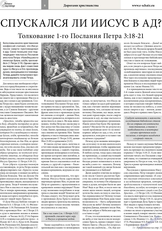 Вечное сокровище (газета). 2017 год, номер 3, стр. 8