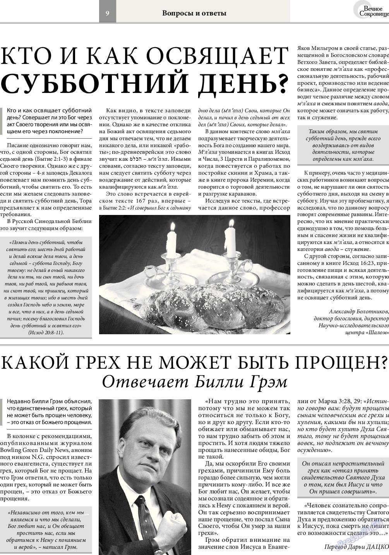 Вечное сокровище (газета). 2017 год, номер 3, стр. 9